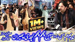 Main Cham Cham Nachdi Phiraan |OFFICIAL| NADEEM ABBAS Lonaywala Ka Sufiana Kalam Aik Naye Andaz 2021