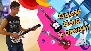Guitar hero/Гитар Хиро в аренду на Rock-вечеринку