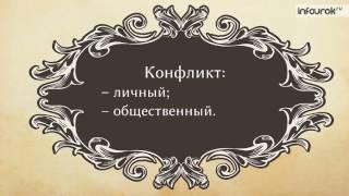 11  Авторский замысел и своеобразие построения комедии А С  Грибоедова «Горе от ума»
