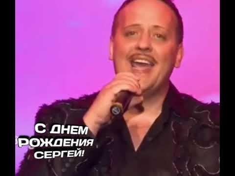Поздравление с Днем Рождения Сергея Рихтера
