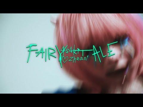 4s4ki - FAIRYTALE feat. Zheani (Official Music Video)