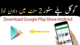 google play store apk free download for android Mobile | How To Download Google Play Store Apk
