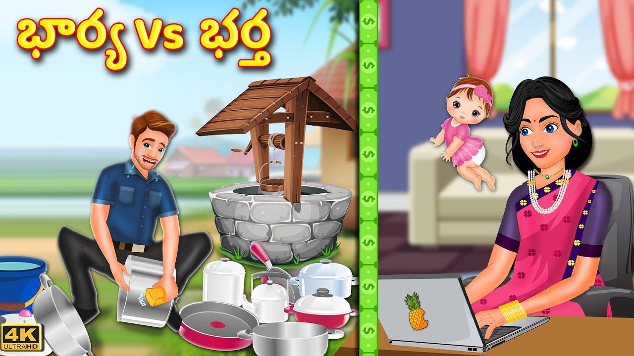 భార్య vs భర్త |Wife Vs Husband Story |Telugu Kathalu | Telugu Moral Stories Kathalu | Moral Stories