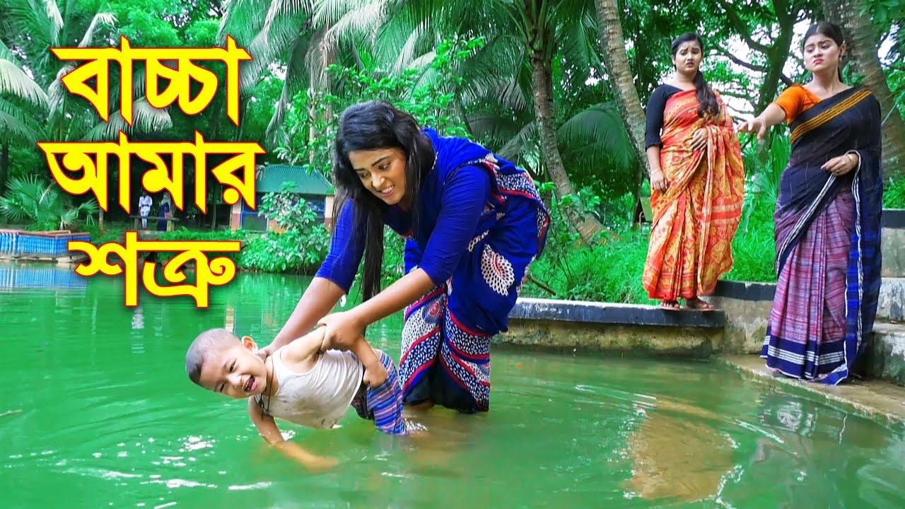 বাচ্চা আমার শত্রু || নতুন পর্ব ||  Baccha Amar Shotru || অথৈ নাটক || New Bangla Natok