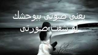 لسة بتخاف محمد حماقى.wmv