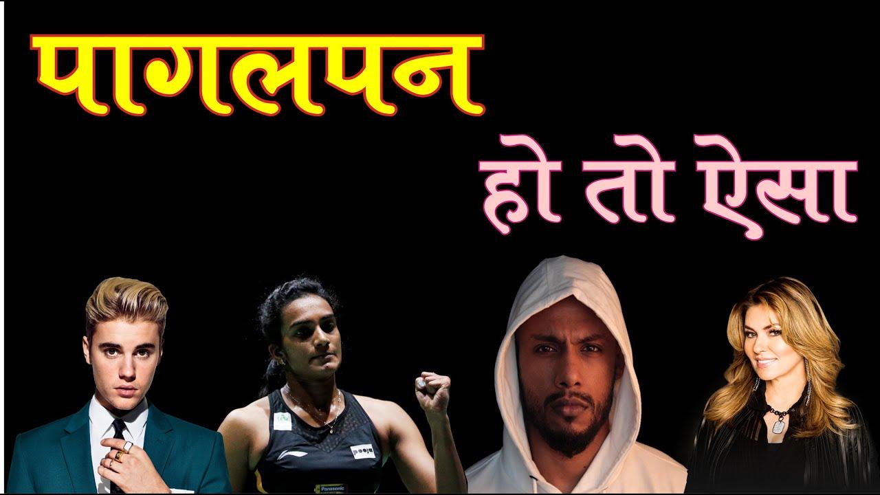 अगर तुझमें भी ये जिद्द और जुनून है तो कर जाओगे | pagalpan ho to esa-Best Motivational video in hindi