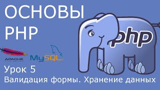 Основы PHP - урок 5. Валидация формы, хранение информации.