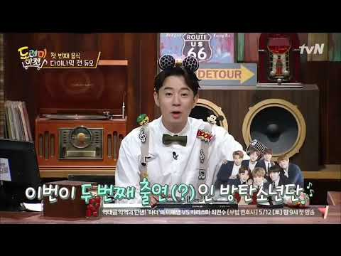 [PART 1] BTS being mentioned in Korean TV Show 놀라운 토요일