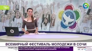 Олимпийский размах: форум юности в Сочи собрал молодежь пяти континентов - МИР24