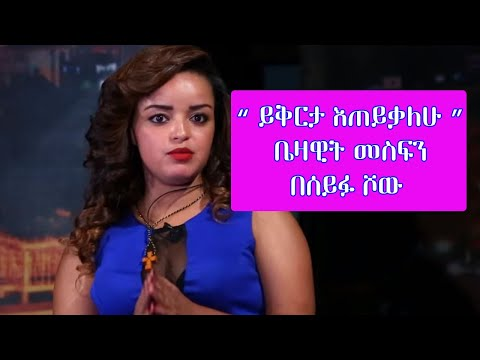 Seifu on EBS - Interview with Artist Bezawit Mesfin: Here is Seifu on EBS - Interview with Artist Bezawit Mesfin - She also officially apologized to the public