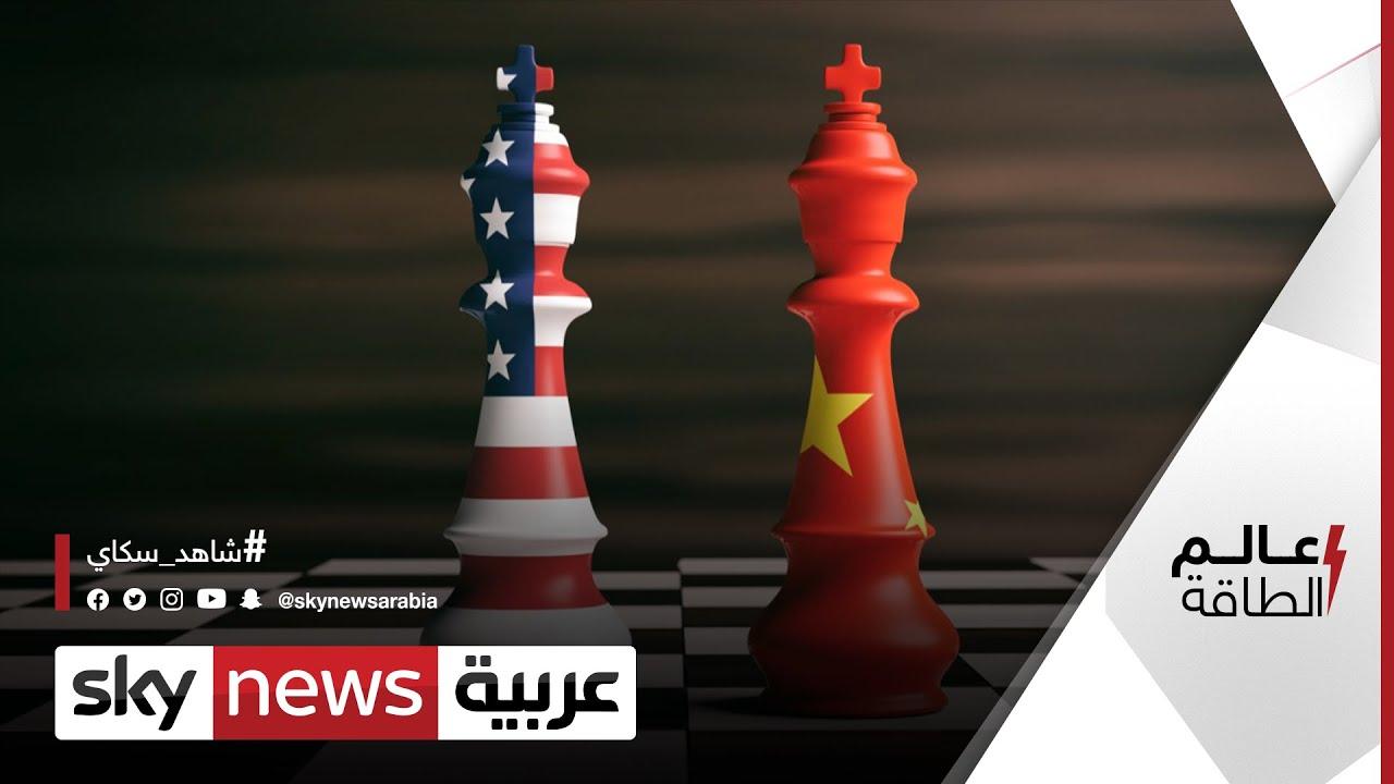 الولايات المتحدة والصين.. تاريخ من الخلافات الاقتصادية | #عالم_الطاقة  - 03:57-2021 / 4 / 19