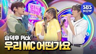 [SBS 인기가요] 5월 1주차 민혁 X 나은 x 재현 'MC 컷 모음' / 'SBS Inkigayo' MC Special | SBS NOW