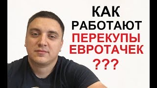 ШОК! Евроавтомобили в Украине. Как работают перекупы и пригонщики евроблях?