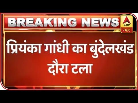 Priyanka Gandhi's Bundelkhand Visit Postponed l ABP News