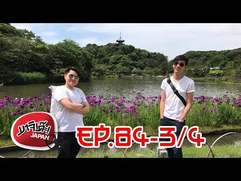 EP.84 - YOKOHAMA (PART2) Part 3/4