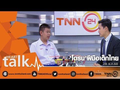 'โดรน' ฝีมือเด็กไทย - วันที่ 28 Dec 2017