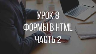 Уроки HTML - Формы часть 2 ©icoder.su