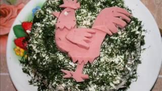 Новогодний салат Петушок-быстрый,вкусный,сытный