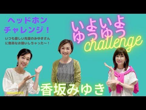 ゲストに香坂みゆきさんをお迎えしてヘッドホンチャレンジ!#53