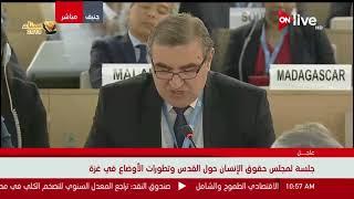 جانب من جلسة لمجلس حقوق الإنسان في جنيف حول تصاعد الانتهاكات الإسرائيلية في غزة
