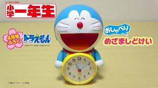 小学一年生4月号ふろくドラえもんおしゃべり目覚まし時計