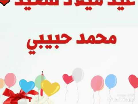 عيد ميلاد سعيد يا محمد Youtube