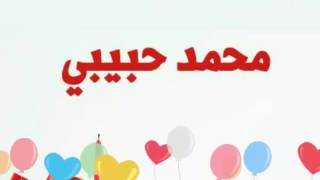 النهارده عيد ميلاد باسم محمد حبيبي Mp3