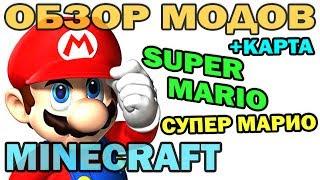 ч.129 - Супер Марио (Super Mario Mod) - Обзор мода для Minecraft