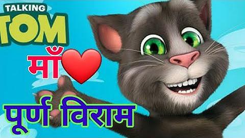 Pooranviram (Maa Song) KD | Akki Aryan | Mere Hoth Jo Khule Tera Naam Aave | Talking Tom Version
