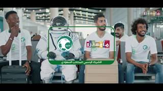 هلا وغلا   أغنية المنتخب السعودي 2018   مايسترو بيتزا