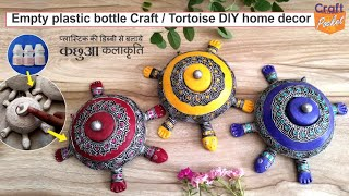 Empty plastic bottle craft / diy home decor tortoise craft for good luck / waste material craft idea