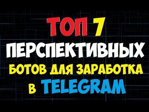 🔴Топ 7 лучших и перспективных Телеграм ботов для заработка🔴