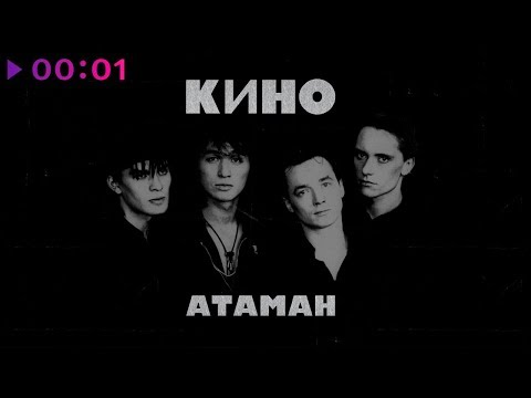 КИНО - Атаман | Single | Official Audio | 2018