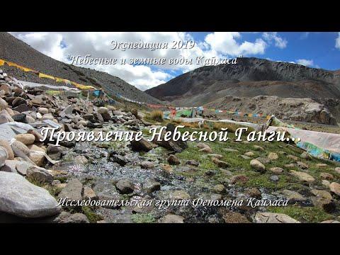 Тибет-Кайлас. Проявление Небесной Ганги...