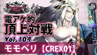 【CREX01】闇吉備津:モモベリ/『WlW』電アケ的頂上対戦Vol.104