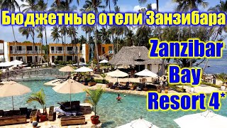 Занзибар видео 2020 отели Занзибара все включено Zanzibar Bay Resort Tanzania Zanzibar Uroa