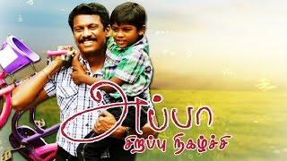 Appa | Making of the Movie | Latest Tamil  Movie | Sirappu Nigazhchi | Kalaignar TV
