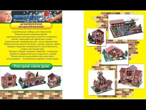 Мастер класс по детским строительным наборам