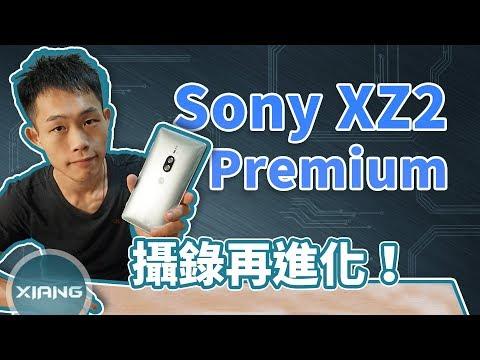 Sony雙主鏡頭手機!XZ2 Premium 攝錄再進化   淺評測#2【小翔 XIANG】