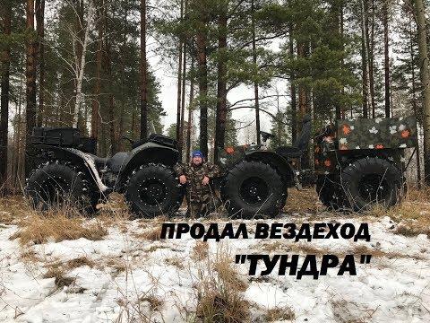"""ПРОДАЛ ВЕЗДЕХОД """"ТУНДРА"""""""