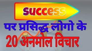 Success Quotes In Hindi [सफलता पर 20 अनमोल विचार]