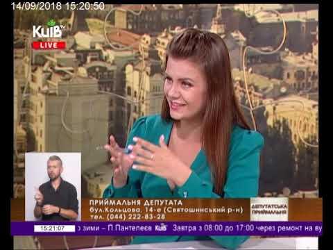 Телеканал Київ: 14.09.18 Громадська приймальня 15.10