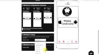 Mobile Constructor Урок 2: Создание мобильного приложения. Настройка Дизайна(, 2015-11-13T16:46:30.000Z)