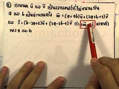 เลขกระทรวง เพิ่มเติม ม.4-6 เล่ม3 : แบบฝึกหัด3.2ค ข้อ01-02