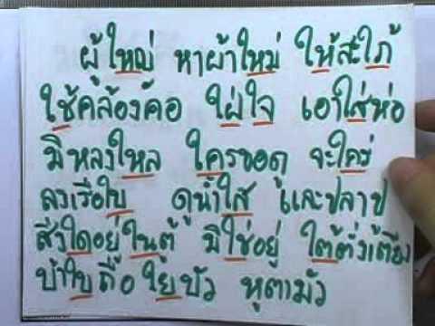 ormThai ม.ปลาย ,03 :หลักภาษา--ลักษณะของภาษาไทย (1)