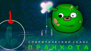 ПРАНКОТА - СПИРИТИЧЕСКИЙ СЕАНС