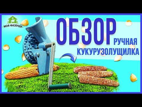 В интернет магазине ☆пан барон☆ всегда в наличии по самым низким ценам лущилка кукурузы ручная г. Винница с доставкой по всей территории украины ☎ (097)99-18-280.