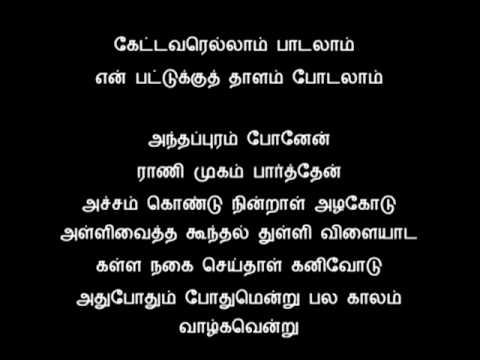 Tamil Song - கேட்டவரெல்லாம் பாடலாம்