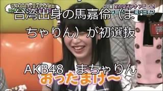 【AKB48】AKB初!外国籍メンバー台湾出身・馬嘉伶(まちゃりん)選抜入り!! 予想以上に可愛い……