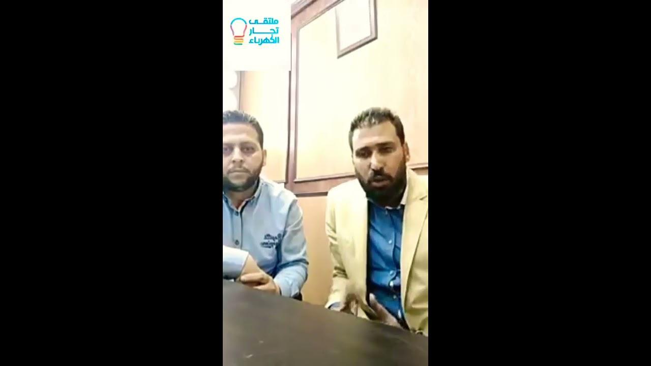 بث مباشر مع شركه القبطان live stream with qbtan for electric supplies